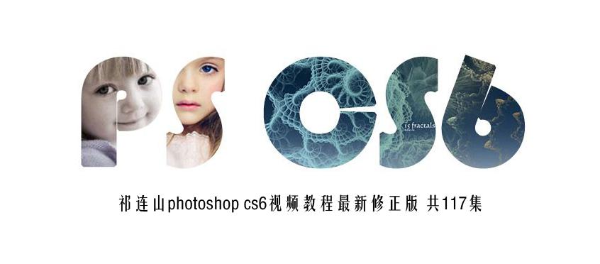 祁连山photoshop cs6视频教程最新修正版 共117集