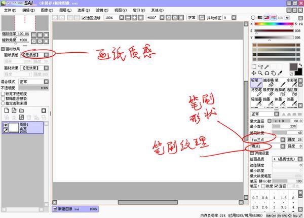 SAI绘画软件自定义笔刷与材质图文教程