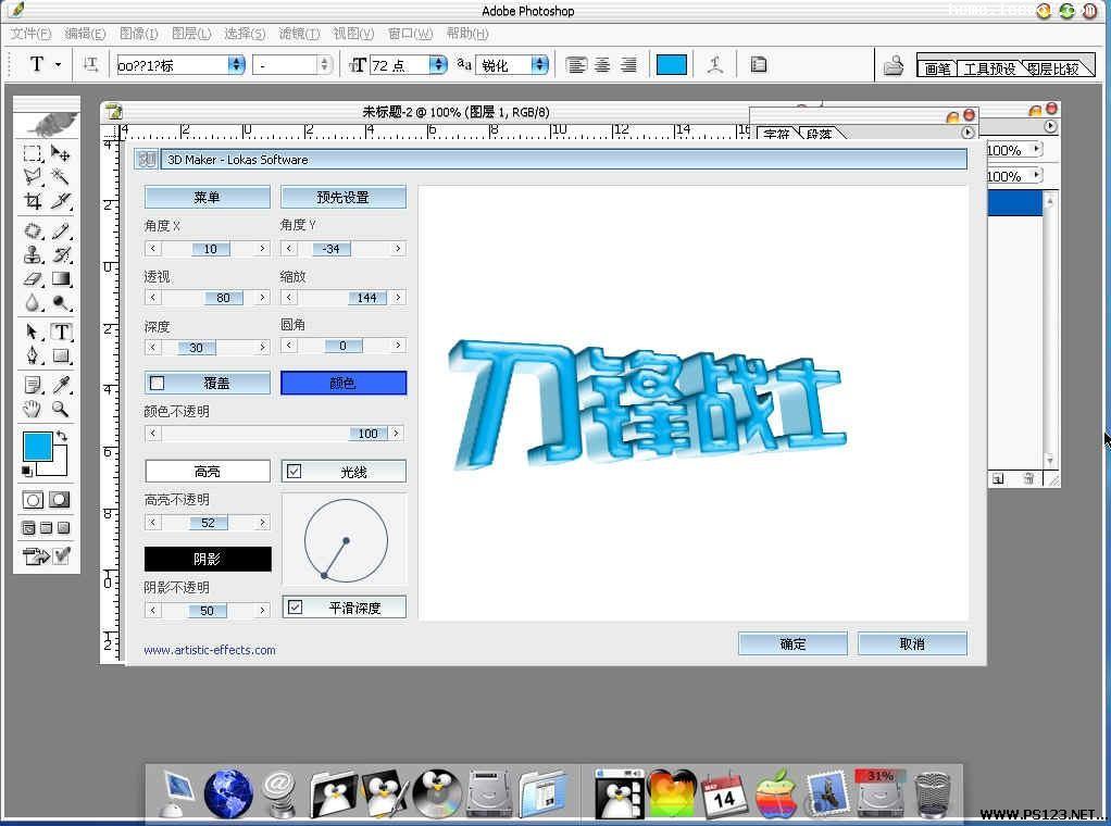 photoshop三维、水晶、阴影插件(中文注册版)麒麟设计正版滤镜