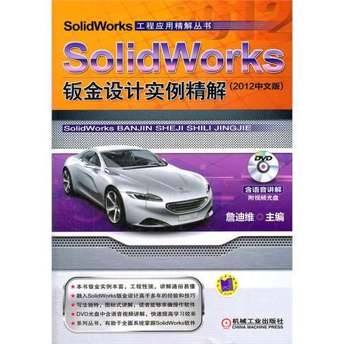 《SolidWorks钣金设计实例精解》百度网盘下载