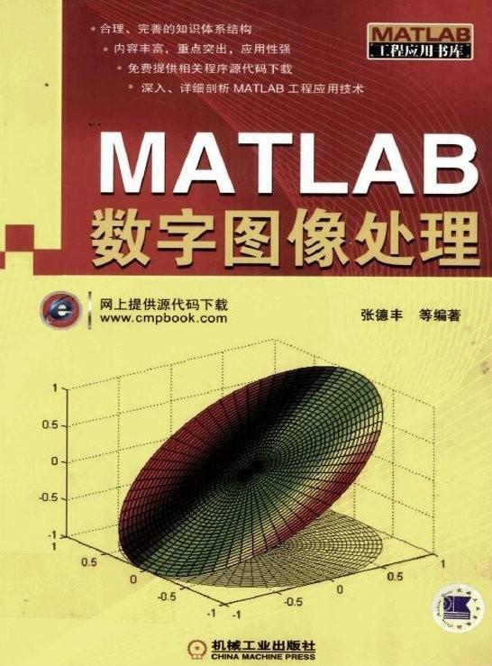 《MATLAB数字图像处理》扫描版[PDF]百度网盘