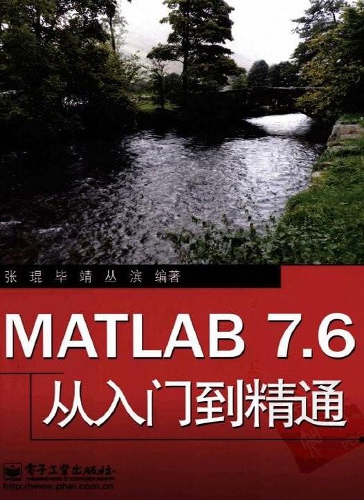 《MATLAB 7.6从入门到精通》扫描版[PDF]百度网盘