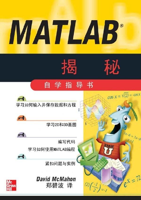 《MATLAB揭秘》(MATLAB Demystified)扫描版[PDF]百度网盘
