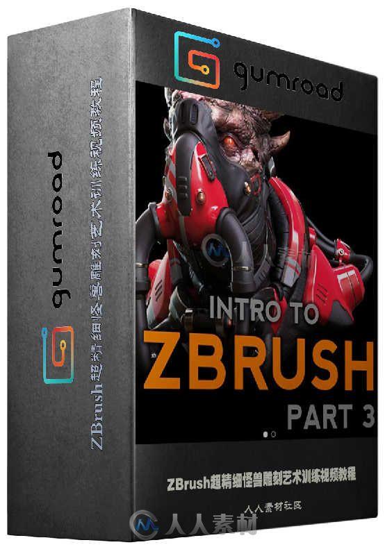 ZBrush超精细怪兽雕刻艺术训练视频教程_百度网盘