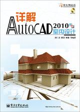 详解AutoCAD 2010室内设计_百度网盘