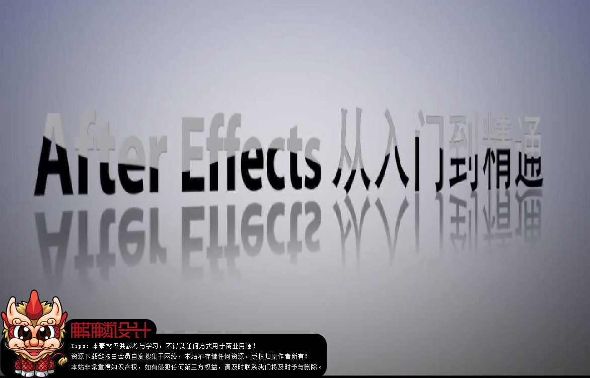 After Effects从入门到精通课堂版-李涛_百度网盘