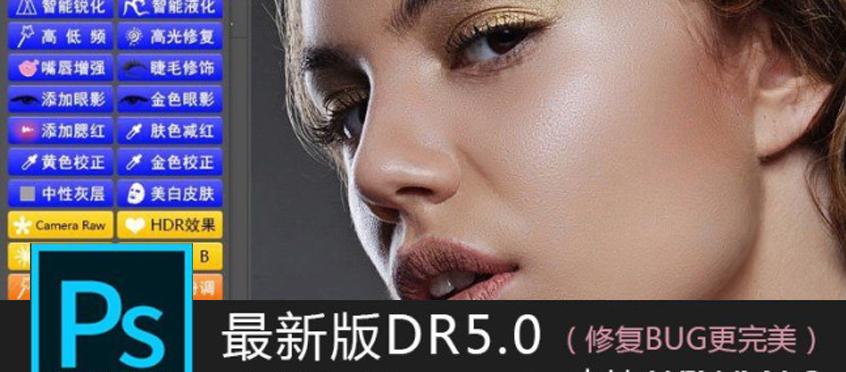 一键完成大师级磨皮 PS顶级修图插件DR5.0_百度网盘下载