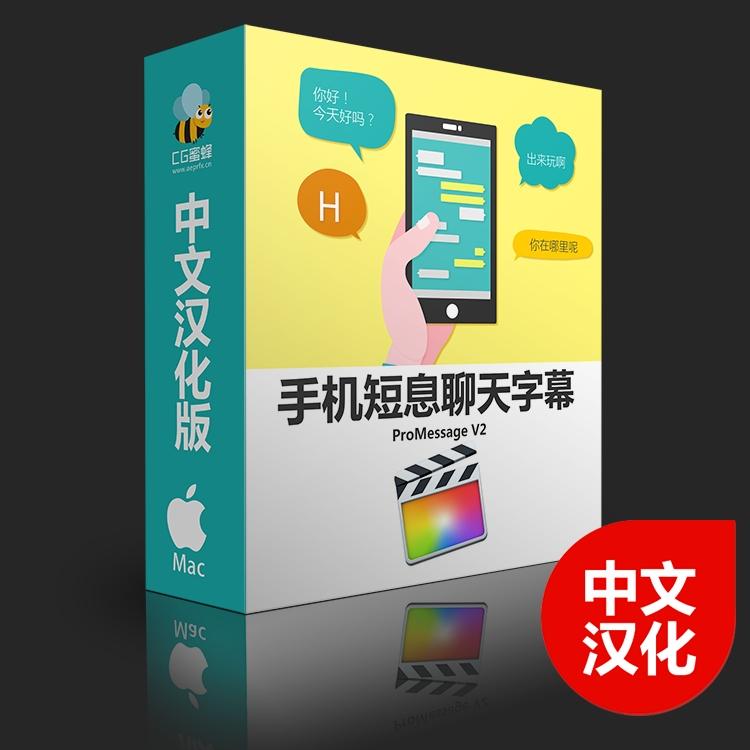 FCPX 30组手机聊天短信\信息动画字幕预设 中文汉化版_百度网盘