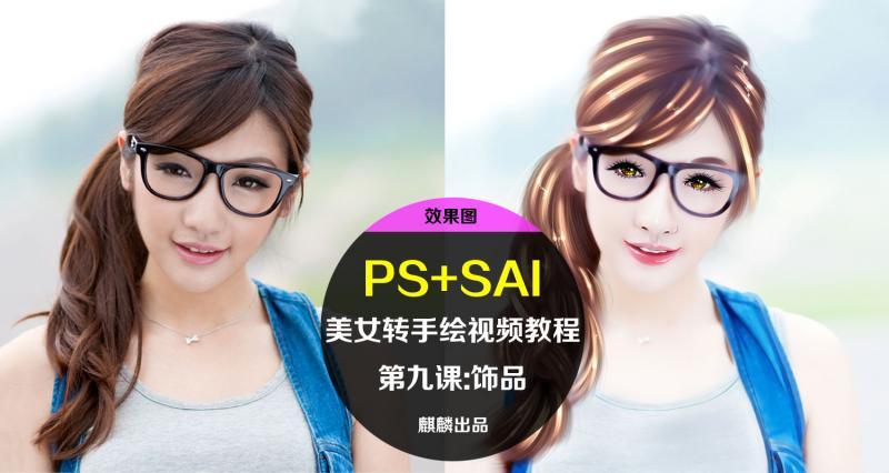 photoshop结合SAI转手绘教程9 饰品转手绘视频