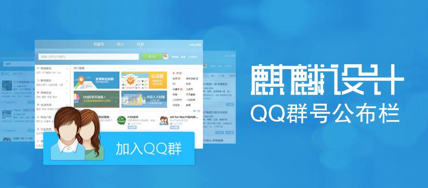 麒麟设计官方QQ群号公布台