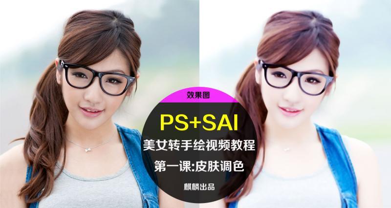 photoshop结合SAI转手绘教程1 皮肤转手绘视频
